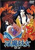 淫魔妖女 D(2) [DVD]