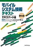 モバイルシステム技術テキスト エキスパート編 -MCPCモバイルシステム技術検定試験1級対応-第5版