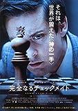 映画チラシ 「完全なるチェックメイト」 トビー・マグワイア