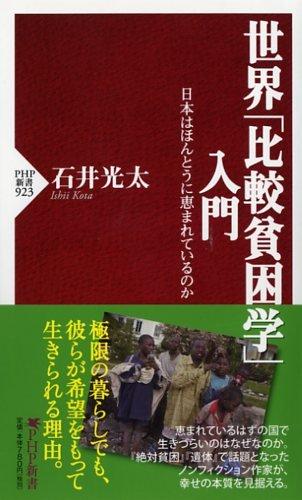世界「比較貧困学」入門 (PHP新書)