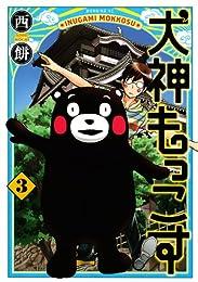 犬神もっこす(3) (モーニングKC)
