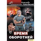 Time of werewolves (Russian edition)