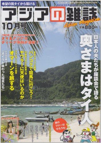 アジアの雑誌 10月号