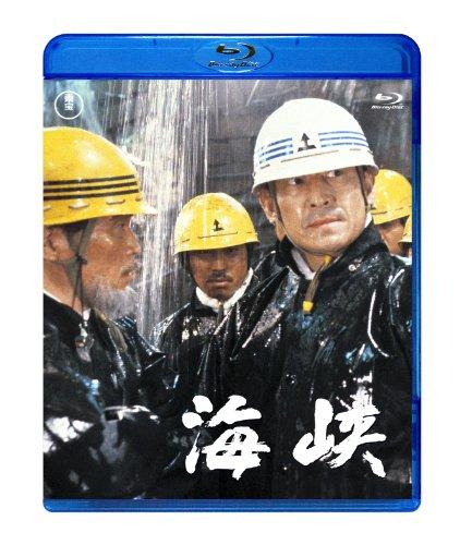 海峡【Blu-ray】