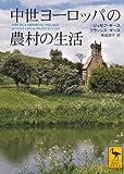 中世ヨーロッパの農村の生活 (講談社学術文庫 1874)