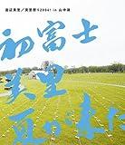 美里祭り 2006! in 山中湖~初富士・美里・夏が来た!~ [Blu-ray]