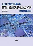 RTL設計スタイルガイド Verilog HDL編—LSI設計の基本