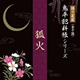 語り芝居 鬼平犯科帳シリーズ 『狐火』