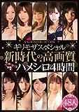 ギリモザスペシャル 新時代の高画質ハメシロ4時間 [DVD]