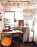 幸せの賃貸インテリア Vol.6—賃貸マンション・アパートでスッキリ暮らす (6) (別冊美しい部屋)