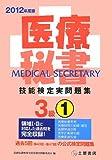医療秘書技能検定実問題集3級〈1〉第43回‐47回〈2012年度〉