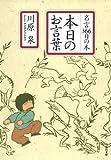 本日のお言葉 名言366日の本 (白泉社文庫)