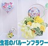 バルーンフラワー アレンジメント 生花 バルーン電報 誕生日 お祝い全般 bfs007