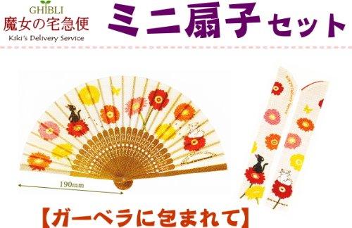 [Mini fan & fan bag set ★ gerberas surrounded] Majo Kiki zibri summer collection! full of Ghibli!