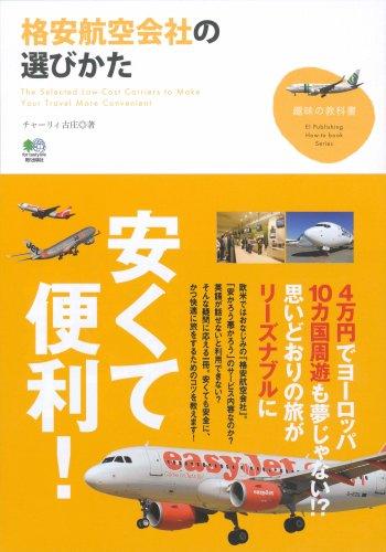 格安航空会社の選びかた (趣味の教科書) (趣味の教科書)