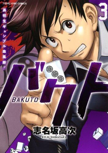 バクト 3 (ヤングキングコミックス)