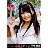 AKB48公式生写真 飛翔入手フライングゲット劇場盤【平嶋夏海】