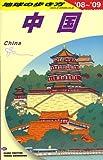 D01 地球の歩き方 中国 2008~2009 (地球の歩き方 D 1)