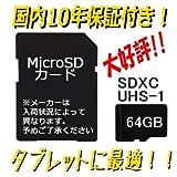 BONZSHOP限定価格 Micro SD カード GB Class メーカー問わず SDカード変換アダプタ付 (64GB Class10 UHS-I)
