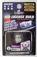ルクサーワン(Luxer1) LEDライセンスバルブ ホワイト HL-301W