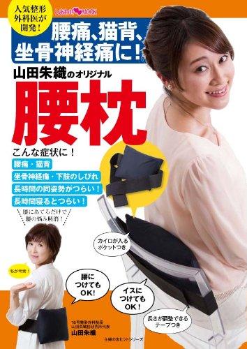 腰痛、猫背、坐骨神経痛に!  山田朱織のオリジナル腰枕 (主婦の友ヒットシリーズ)