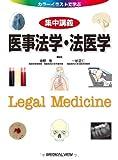 医事法学・法医学 (カラーイラストで学ぶ 集中講義)