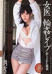 女医輪姦レイプ 葵つかさ [DVD]