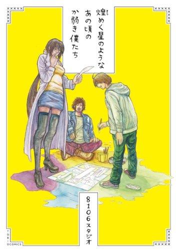 煌めく星のようなあの頃のか弱き僕たち 神戸芸術工科大学ストーリーまんがコース合作作品集 (TOBIO COMICS)
