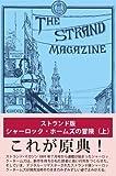 ストランド版 シャーロック・ホームズの冒険(上)