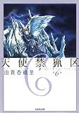 天使禁猟区 6 (白泉社文庫)