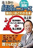 経済のしくみをカラー図解で読み解く! 池上彰の経済のニュースが面白いほどわかる本<池上彰のニュースが面白いほどわかる本シリーズ> (中経出版)