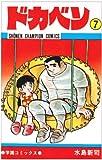 ドカベン (7) (少年チャンピオン・コミックス)