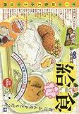 Amazon.co.jp別冊 思い出食堂 給食 (ぐる漫)