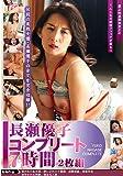 長瀬優子コンプリート 7時間2枚組  CULL-01 [DVD]