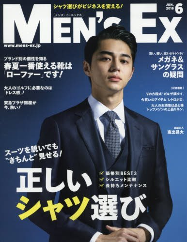 MEN'S EX (メンズ・イーエックス) 2016年 06月号 [雑誌]