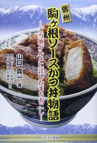 信州・駒ヶ根ソースかつ丼物語―ご当地グルメに託したまちおこし