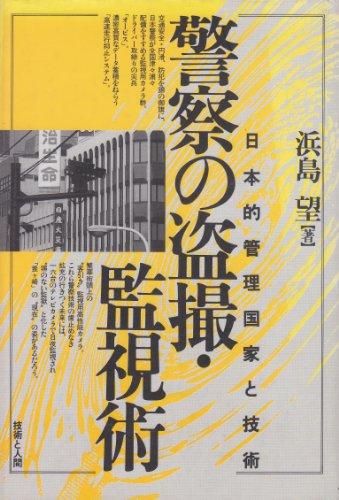 警察の盗撮・監視術―日本的管理国家と技術