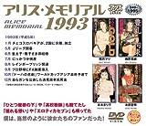 アリス・メモリアル 1993