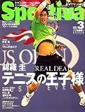 Sportiva (スポルティーバ) 2009年 03月号 [雑誌]