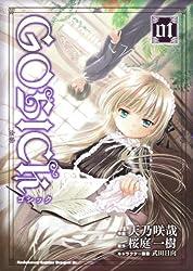GOSICK 1 (角川コミックス ドラゴンJr. 128-1)