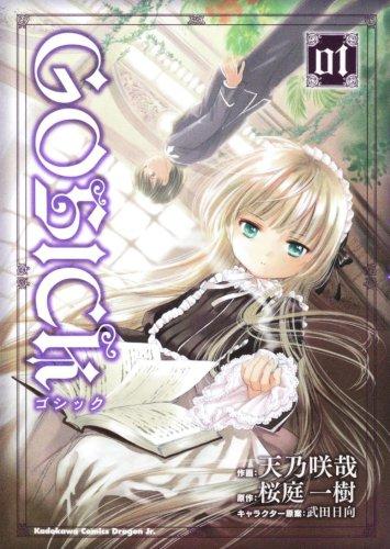 GOSICK01 (角川コミックス ドラゴンJr.)