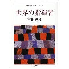 世界の指揮者—吉田秀和コレクション (ちくま文庫 よ 20-2)の商品写真