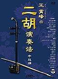 王霄峰(ワンシャオフォン)の二胡演奏法~中級編~ [教則DVD付き]