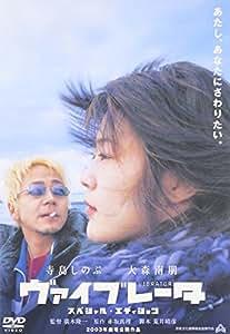 ヴァイブレータ スペシャル・エディション [DVD]