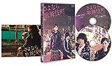 さよなら歌舞伎町 スペシャル・エディション [DVD]
