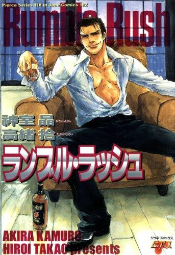 ランブル・ラッシュ (JUNEコミックス)