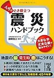 イザのとき役立つ 震災ハンドブック (中経の文庫)