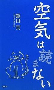 Kuki wa yomanai [Japanese Edition] Minoru Kamata