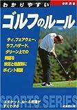 わかりやすいゴルフのルール