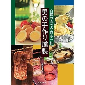 男の手作り燻製―自慢の肴で今宵も一杯 [Kindle版]